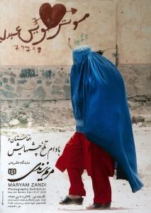 افغانستان و بادام تلخ چشمهایش ۱۳۸۷