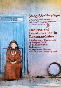 صورت و سنت در ترکمن صحرا ۱۳۵۸