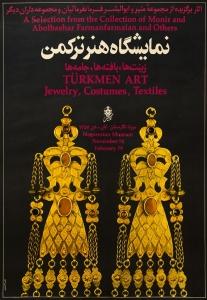 صورت و سنت در ترکمن صحرا ۲-۱۳۵۸